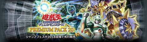 【遊戯王OCG】プレミアムパック20には漫画『遊戯王R』『GX』『5D's』『ZEXAL』『ARC-V』5シリーズに登場したテーマのカードが収録確定!