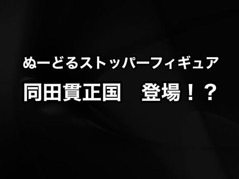 ぬーどるストッパーフィギュア「同田貫正国」のサンプル写真が公開!ぽてだんパペットも!