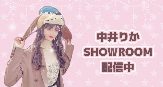 NGT48・中井りかさんが「アイドルの配信を見るうえで気をつけてほしい事」を公開 「アンチコメは萎える。嫌なら見るな」→物議に