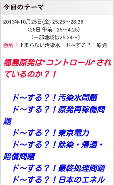 Screenshot_2013-10-26-03-59-41-1