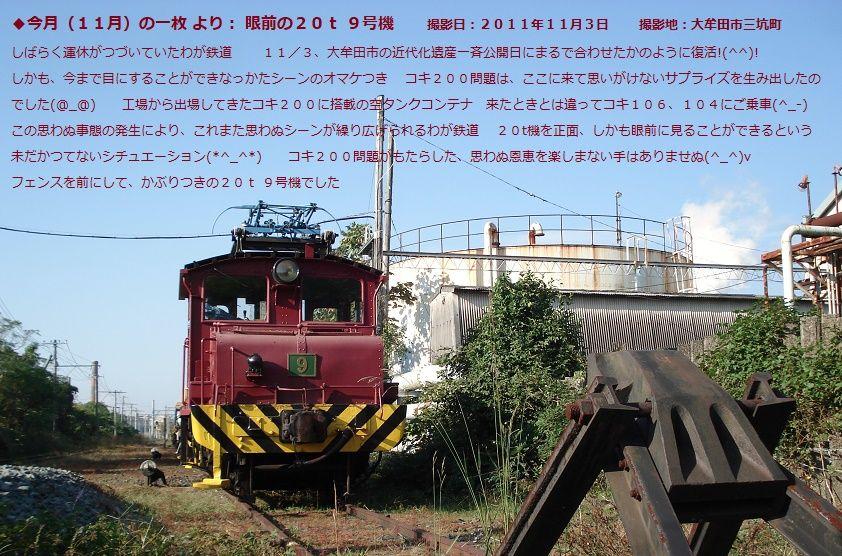 炭鉱電車が走った頃 イメージ画像