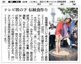 テレビ塔の下 伝統食つくり(朝日新聞)