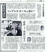 毎日新聞・特集ワイド090501