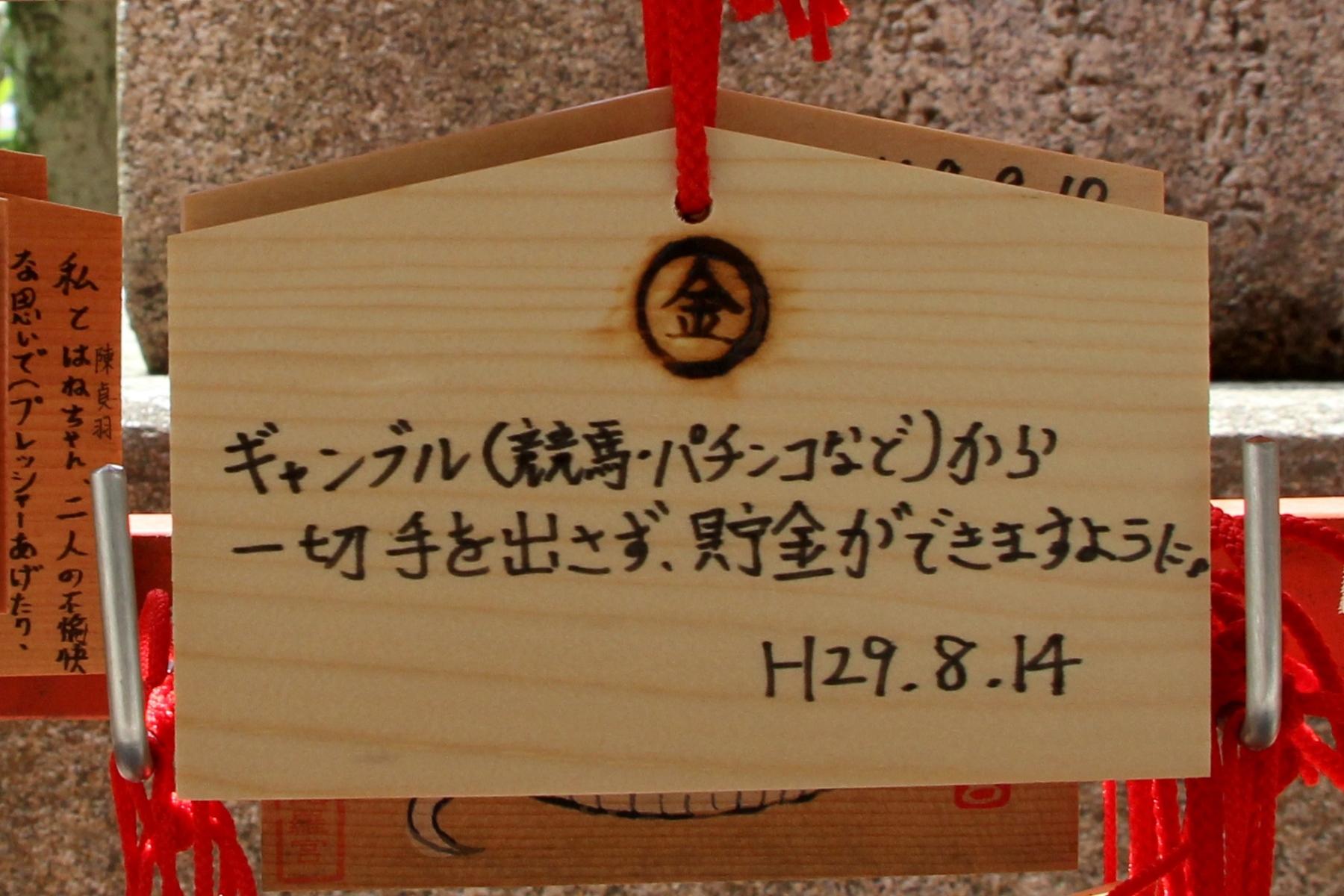 縁切り 怖い 京都 神社