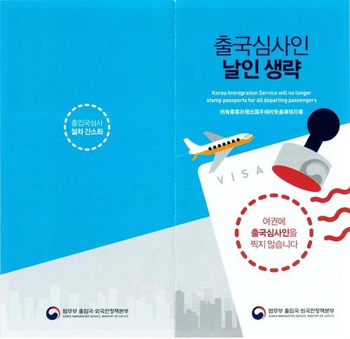 0599.韓国出国時のパスポートへ...