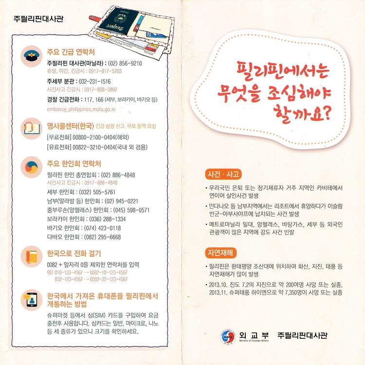 韓国外交部フィリピン海外安全情報1