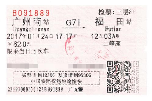 20170124廣州南深圳