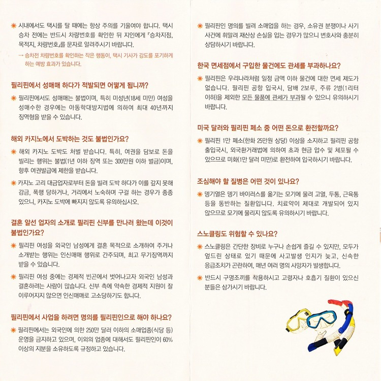 韓国外交部フィリピン海外安全情報4