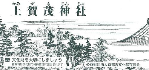 上賀茂神社表