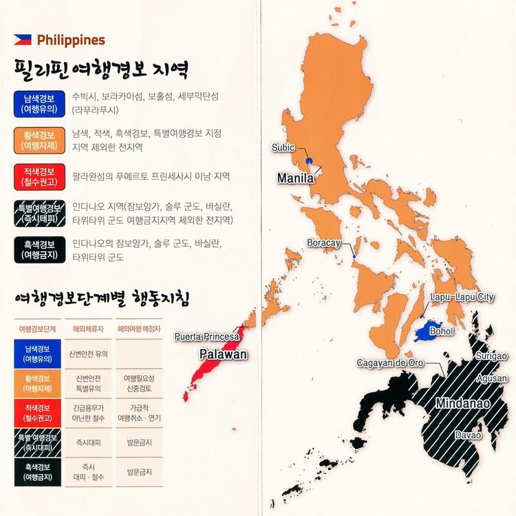 韓国外交部フィリピン海外安全情報2