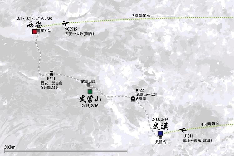 2016冬 湖北・陝西