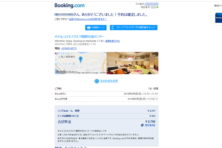 hotel_cosmosquare1
