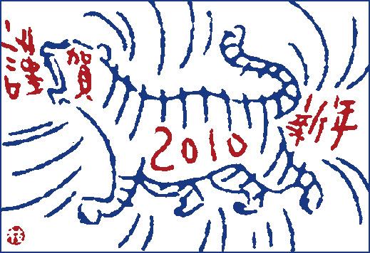 net_2010nenga_4c
