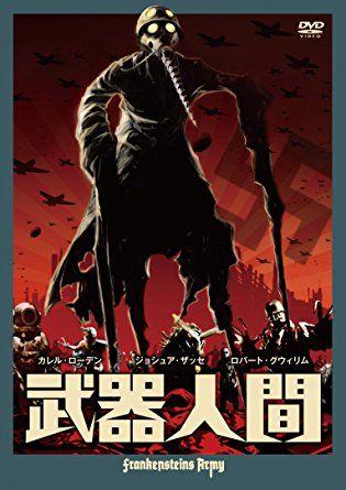 武器人間1