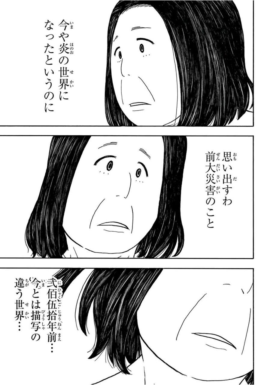 ノ 話 隊 炎炎 消防 最新 最新ネタバレ『炎炎ノ消防隊』270