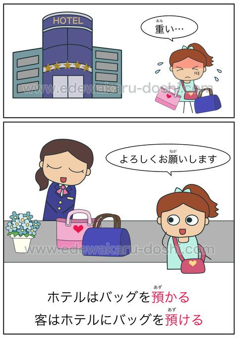 doshi預かる・預ける