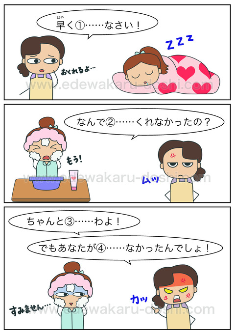 doshi起きる・起こす(練習)