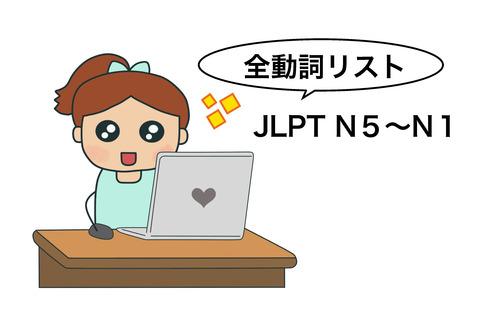 doshi全動詞リスト