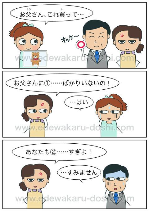 doshi甘える・甘やかす(練習)