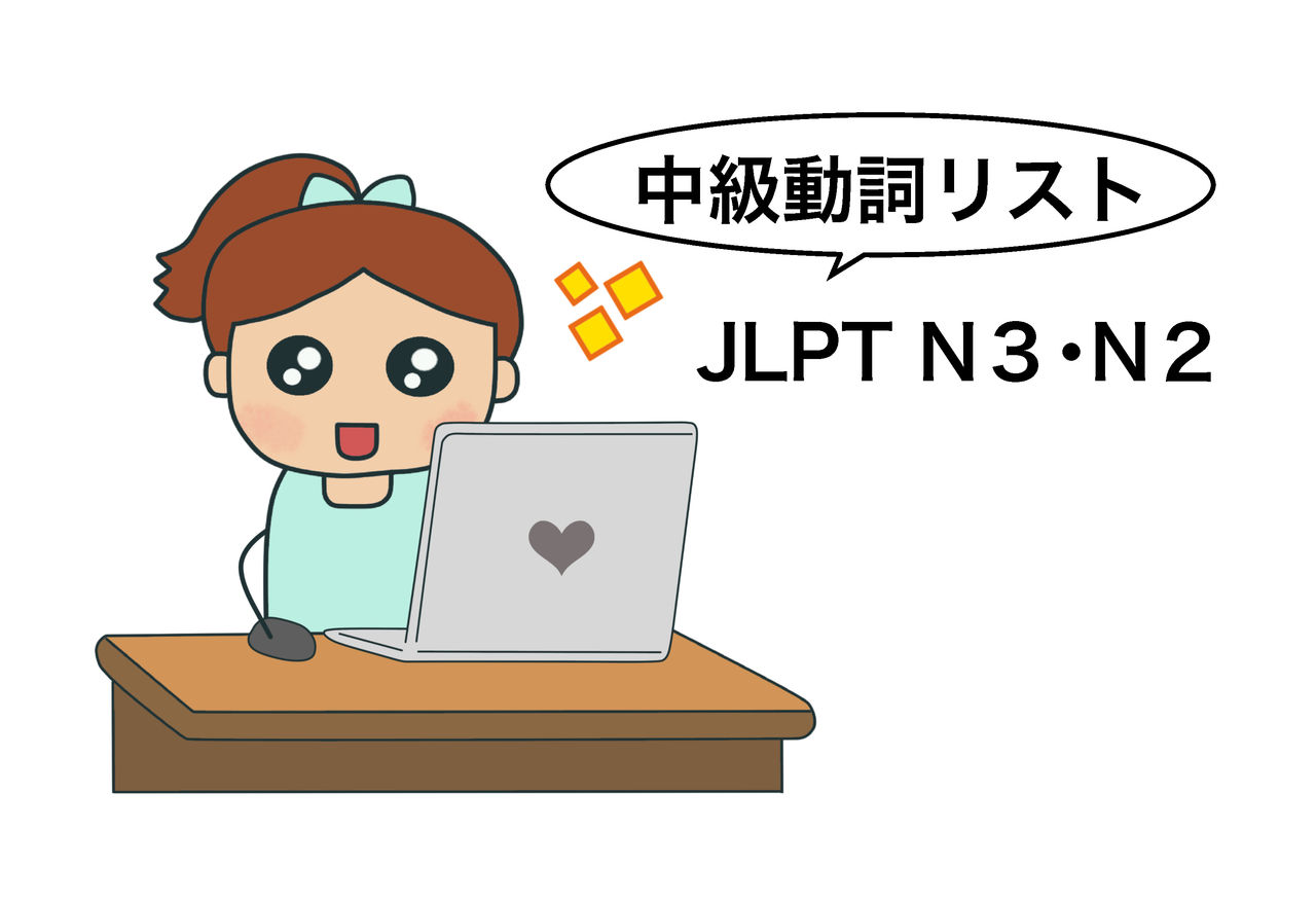 絵でわかる自動詞・他動詞  中級動詞(N3〜N2)リスト