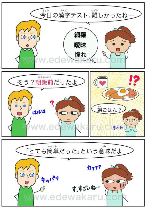 blog朝飯前