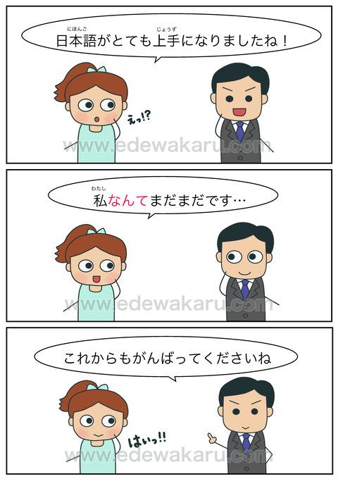 blogなど・なんか・なんて(謙遜)
