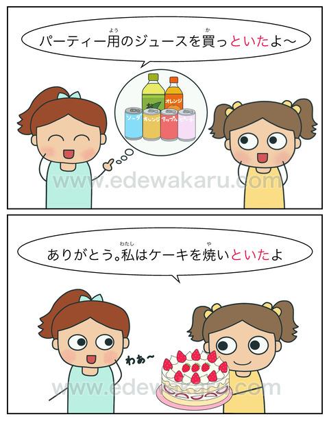 blogとく・どく