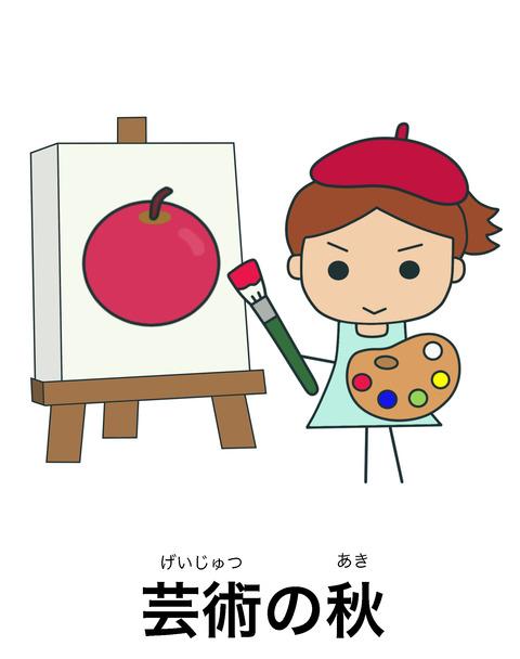 blog芸術の秋