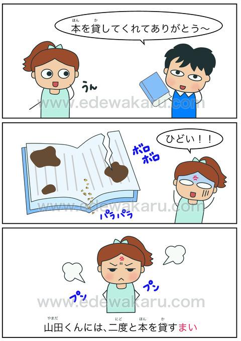 blogまい(否定意志)