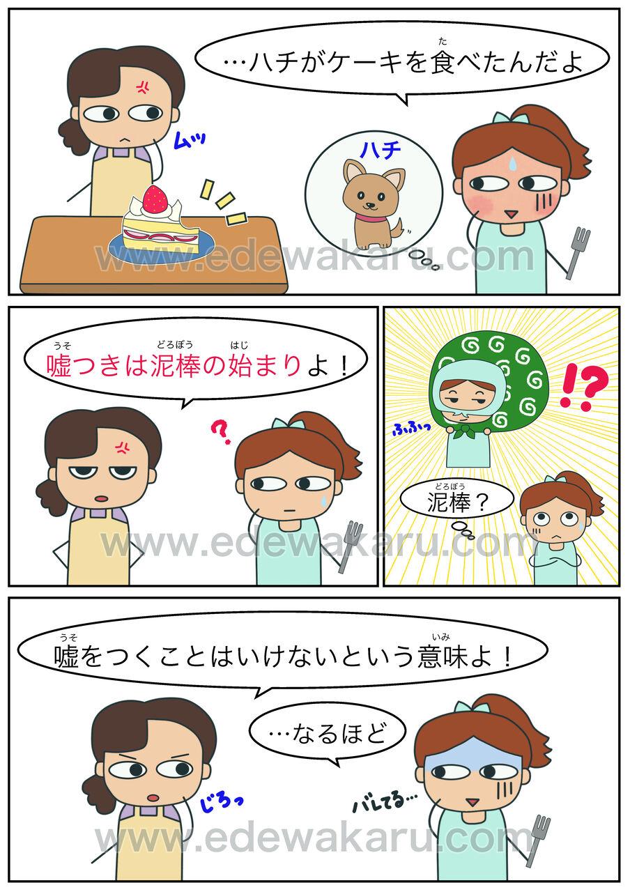 嘘つきは泥棒の始まり|ことわざ : 絵でわかる日本語
