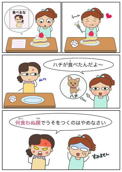 blog何食わぬ顔