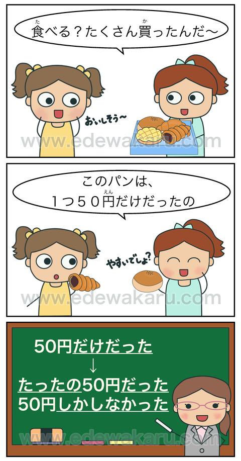 blogこのパンは50円だけだったの