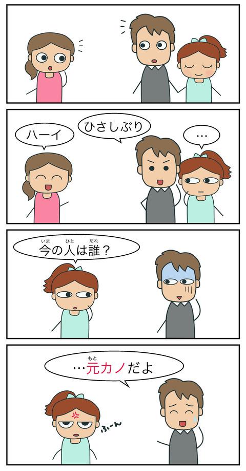 blog元カレ・元カノ