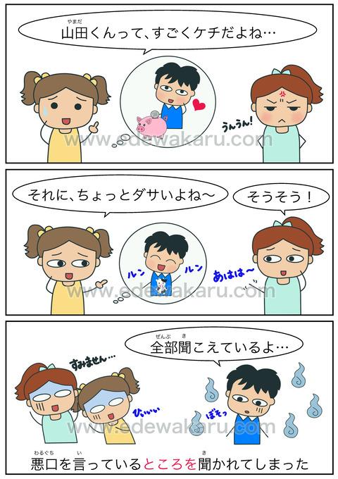 blogところを(場面)