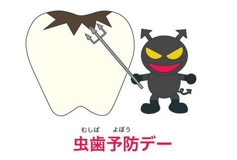 blog虫歯