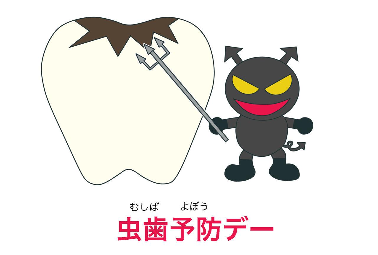 6月4日は「虫歯予防デー」 : 絵...