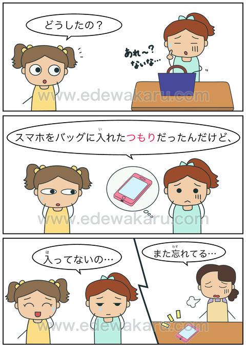 blogつもり(反事実)