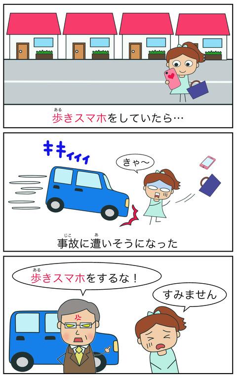 blog歩きスマホ