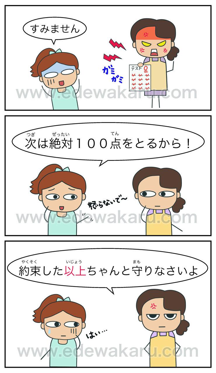 以上(は)|日本語能力試験 JLPT N2 : 絵でわかる日本語