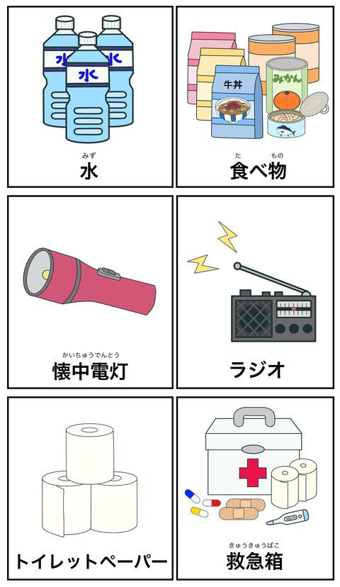 blog防災グッズ