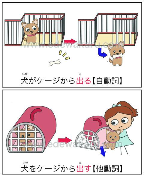 doshi出る・出す