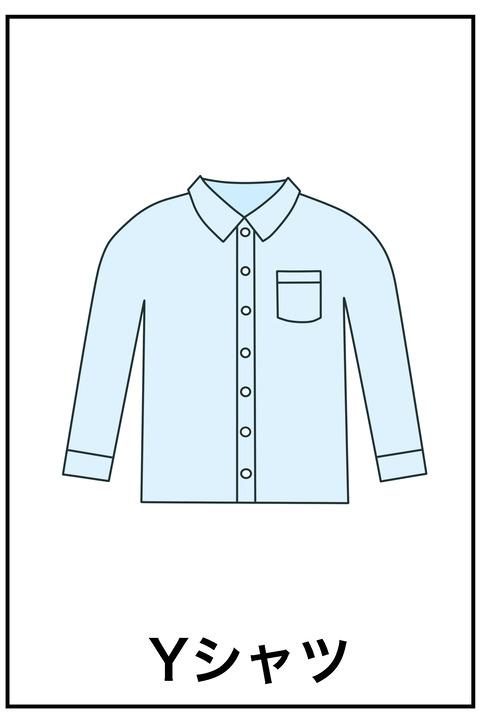blogワイシャツ