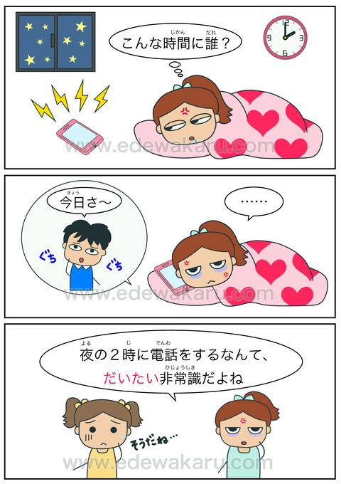 blogだいたい(非難)