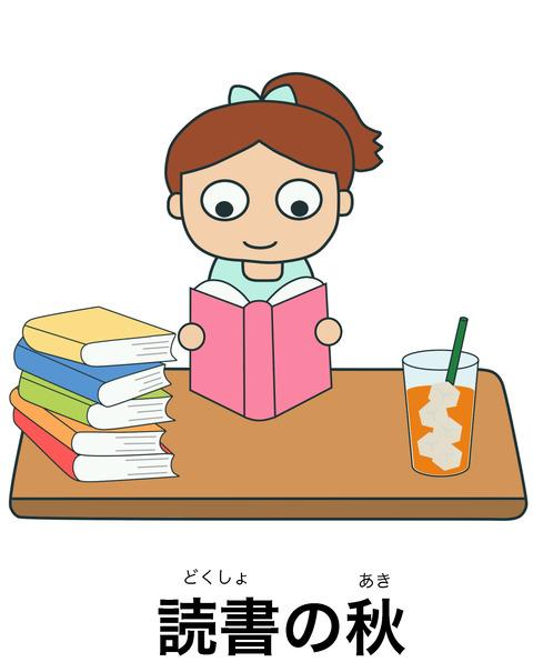 blog読書の秋