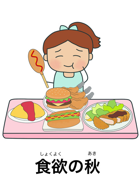 blog食欲の秋
