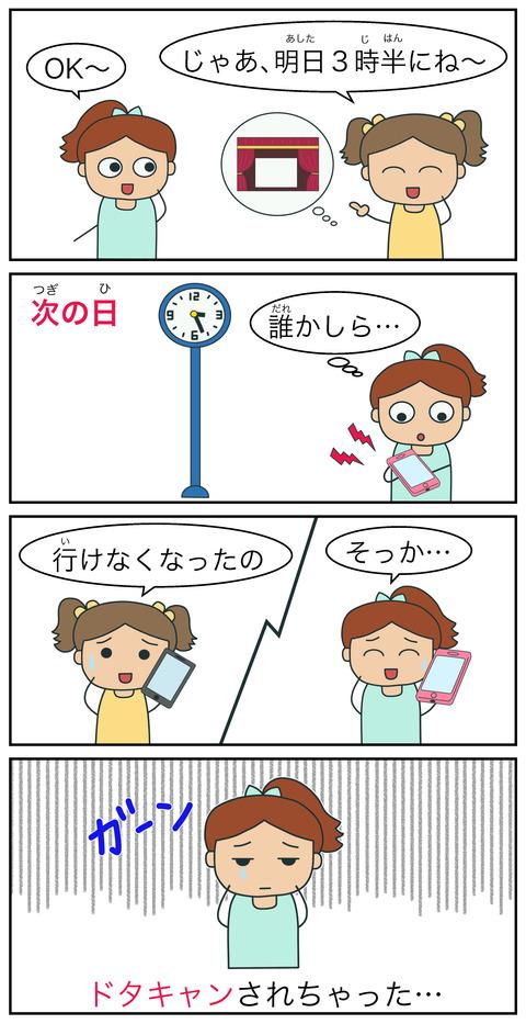 blogドタキャン