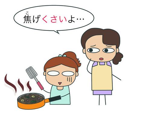 blog焦げくさい