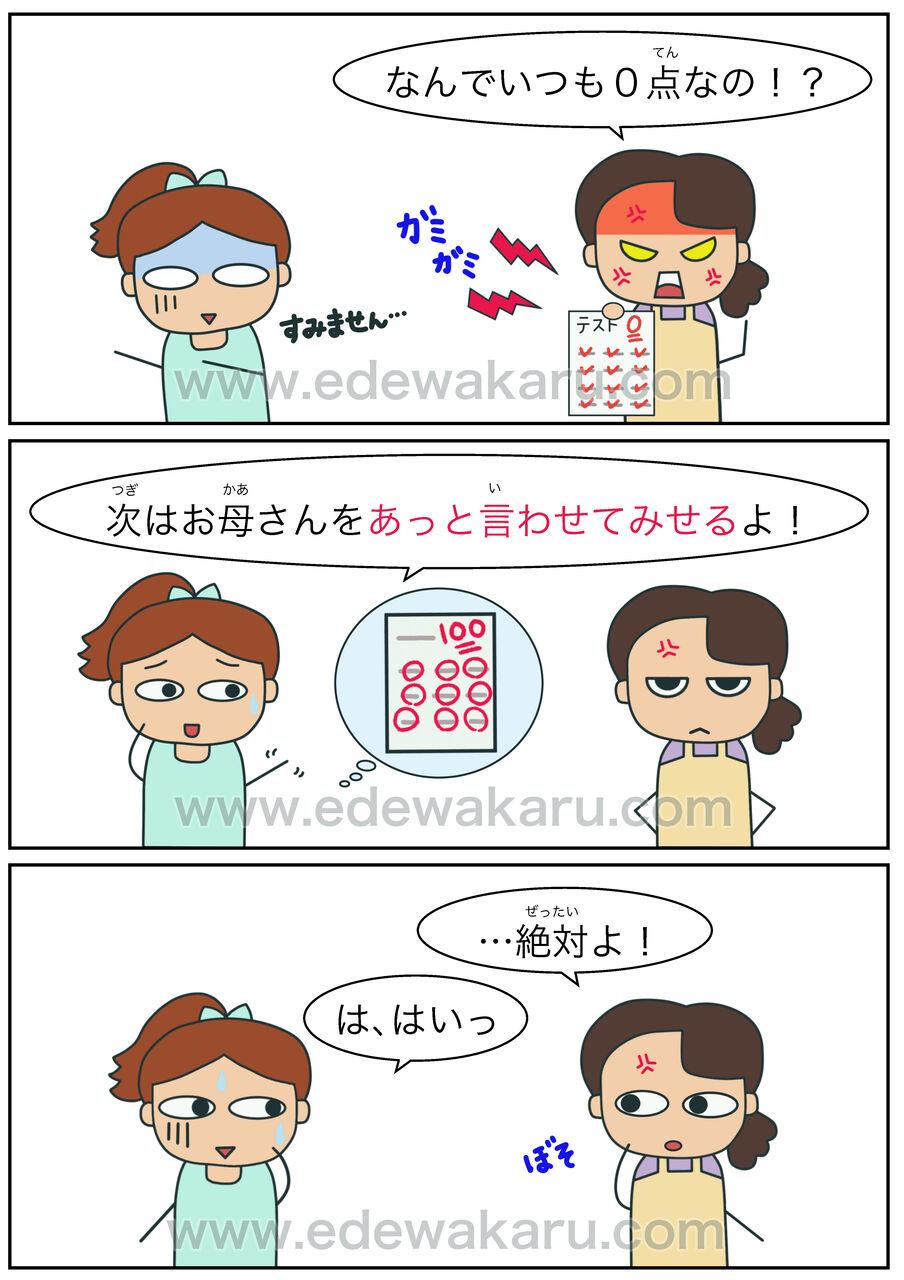 あっと言わせる 慣用句 : 絵でわかる日本語