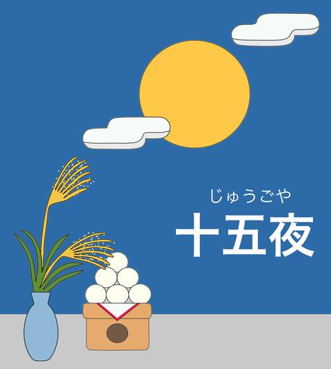 blog月見団子