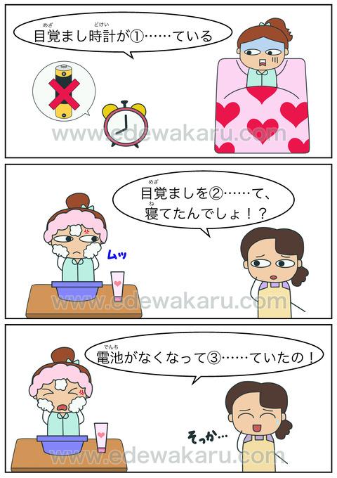 doshiとまる・とめる(練習)